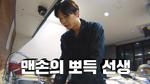 NCT Life C & H Ep 8 Thumbnail