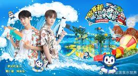 Chenle & Renjun (OYF Hot Spring World) 1