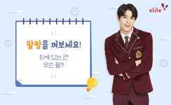 Jeno (Elite School Uniform) 4