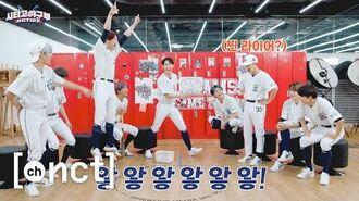 ⚾️시티고 야구부⚾️ EP.3 그림 라이어 게임 NCT 127 Baseball Team