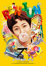 Renjun (Chewing Gum) 2
