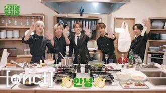 👨🍳요리왕 조리왕👨🍳 Ep.3 NCT DREAM King of Cooking