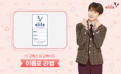 Renjun (Elite School Uniform)