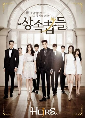 File:The Heirs 01b.jpg