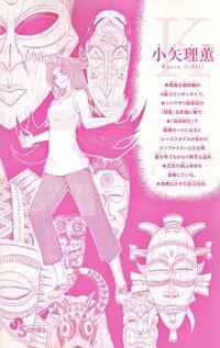 Kaoru Oshiri character profile
