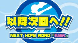 NEXT HIPS WORD EP11