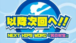NEXT HIPS WORD EP9