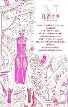 Naki Kujaku character profile