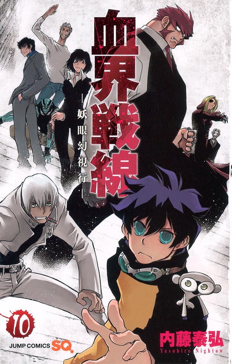 Kekkai sensen manga blood blockade battlefront kekkai sensen wiki fandom powered by wikia