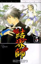 Kekaishi Vol5 cover