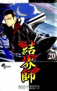 Kekkaishi Vol20 cover 2