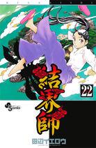 Kekkaishi Vol22 cover 2