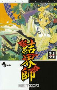 Kekkaishi Vol34 cover