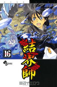 Kekkaishi Vol16 cover
