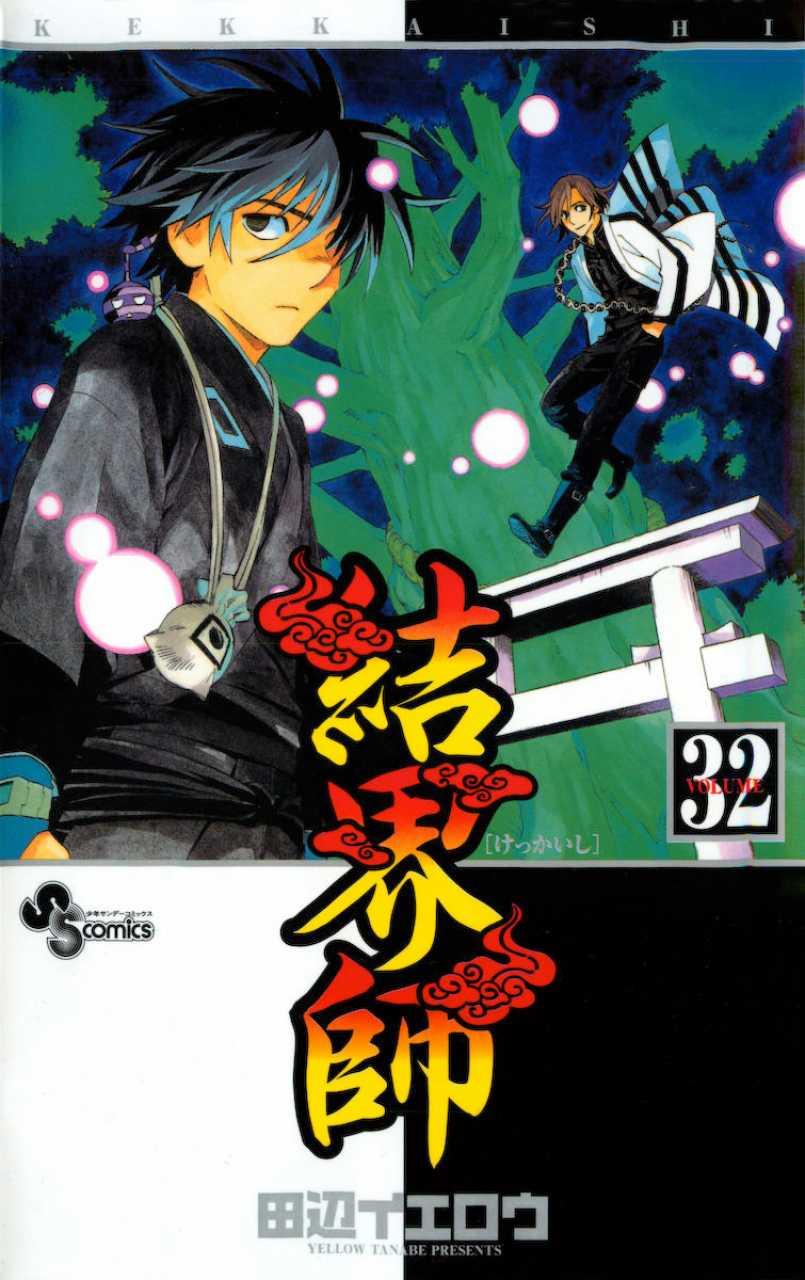 Kekkaishi Vol32 cover