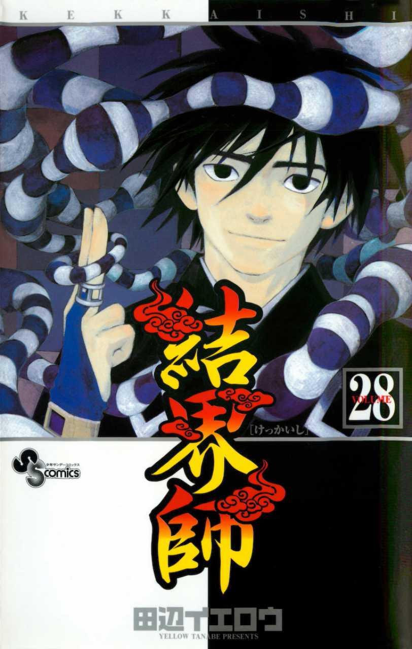 Kekkaishi Vol28 cover