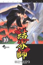 Kekaishi Vol10 cover