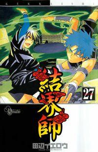 Kekkaishi Vol27 cover 2