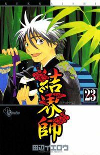 Kekkaishi Vol23 cover 2