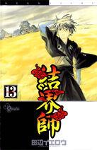 Kekaishi Vol13 cover