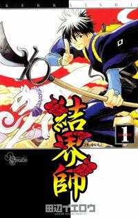 Kekaishi Vol1 cover
