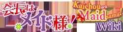 Kaichou wa Maid Sama! Wiki-wordmark