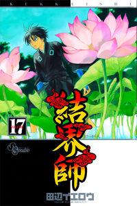 Kekkaishi Vol17 cover
