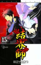 Kekaishi Vol15 cover