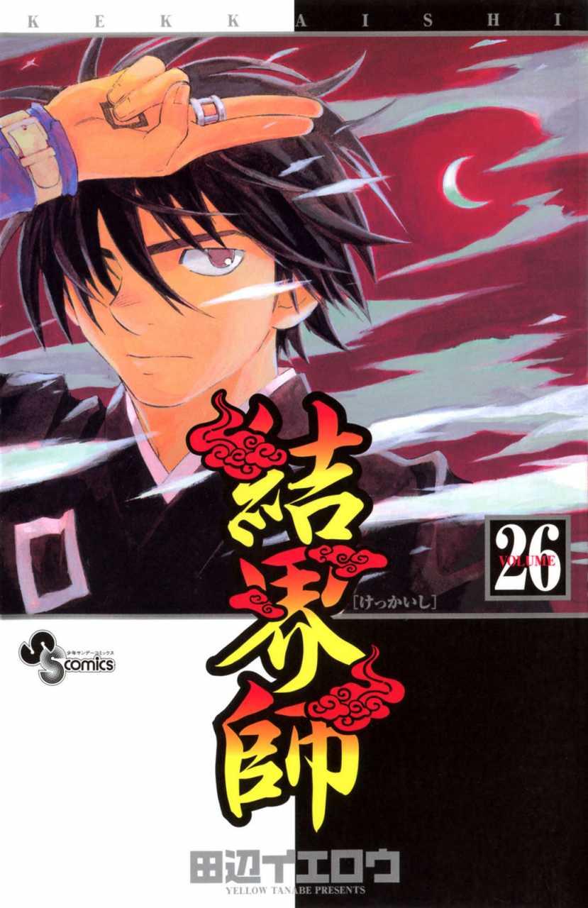 Kekkaishi Vol26 cover