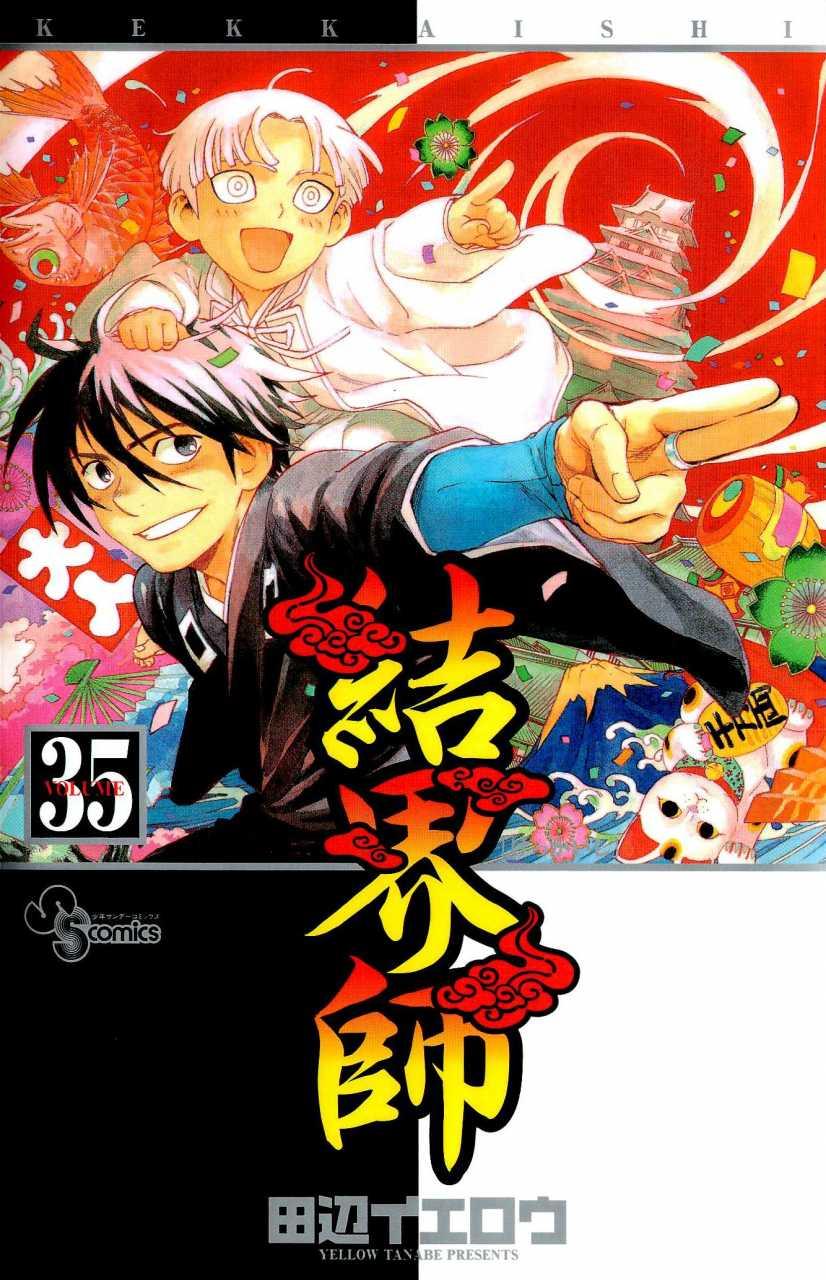 Kekkaishi Vol35 cover