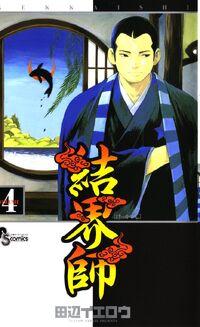 Kekaishi Vol4 cover