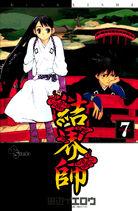 Kekkaishi v7