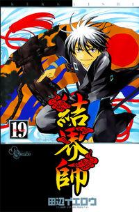 Kekkaishi Vol19 cover