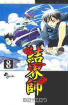 Kekaishi Vol8 cover