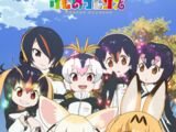 Kemono Friends (Anime)