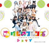 Kemono Friends Stage Drama