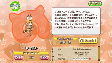 Game serval