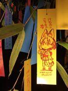 Serval tanabata