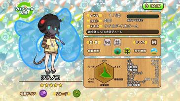 G215 Tsuchinoko a