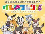 Kemono Friends (Game)