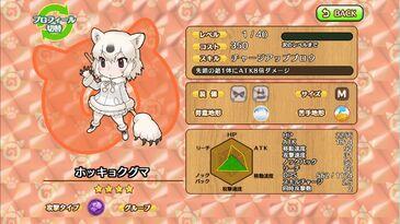 G303 Polar Bear a