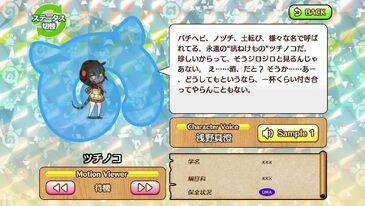 G215 Tsuchinoko b