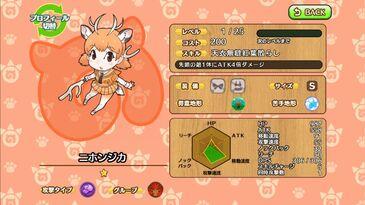 G240 Sika Deer a