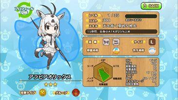 G024 Arabain Oryx a