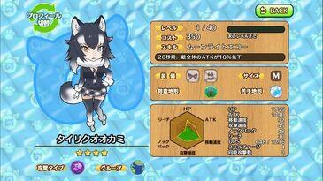 G191 Gray Wolf a
