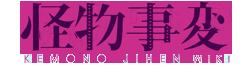 Kemono Jihen Wiki
