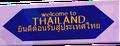 ThailandSign.PNG