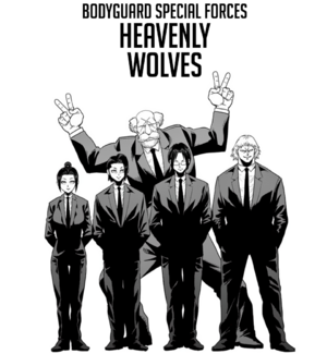 Bodyguard Special Forces (The Heavenly Wolves)