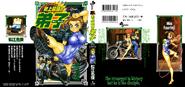 Tatakae-3-cover