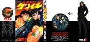 Kenichi volume manga 46 by heroedelanime-d4u9vle (1)